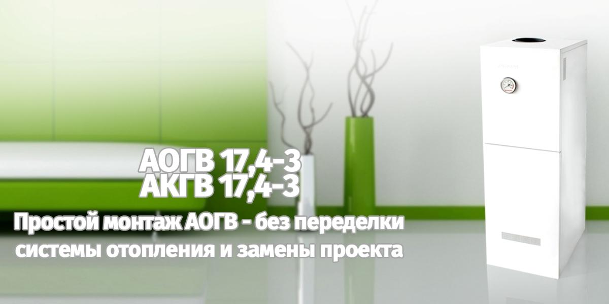 Газовые котлы Конорд АОГВ 11.6 и АОГВ 17.4 аналоги ростов и жмз