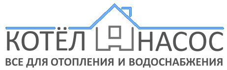 Интернет-магазин газового оборудования kotel-nasos.ru - все для отопления и водоснабжения, инженерная сантехника